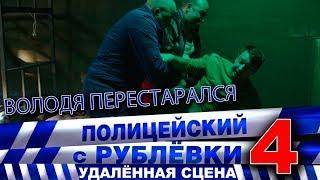 Полицейский с Рублёвки 4. Сцена 7 - 3.