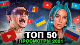 ТОП 50 КЛИПОВ 2021 по ПРОСМОТРАМ | Россия, Украина, Казахстан | Самые лучшие песни 2021 года