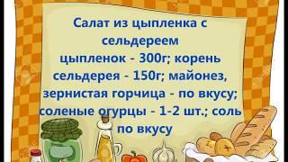 Салат из корня сельдерея и курицы # Сelery and chicken salad
