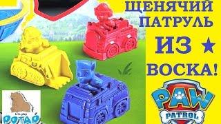 Пластилин для Детей Плей До Paw Patrol ЩЕНЯЧИЙ ПАТРУЛЬ ИЗ ВОСКА!!! Детские Каналы