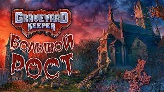 Graveyard Keeper - Прохождение игры #16 | Большой рост