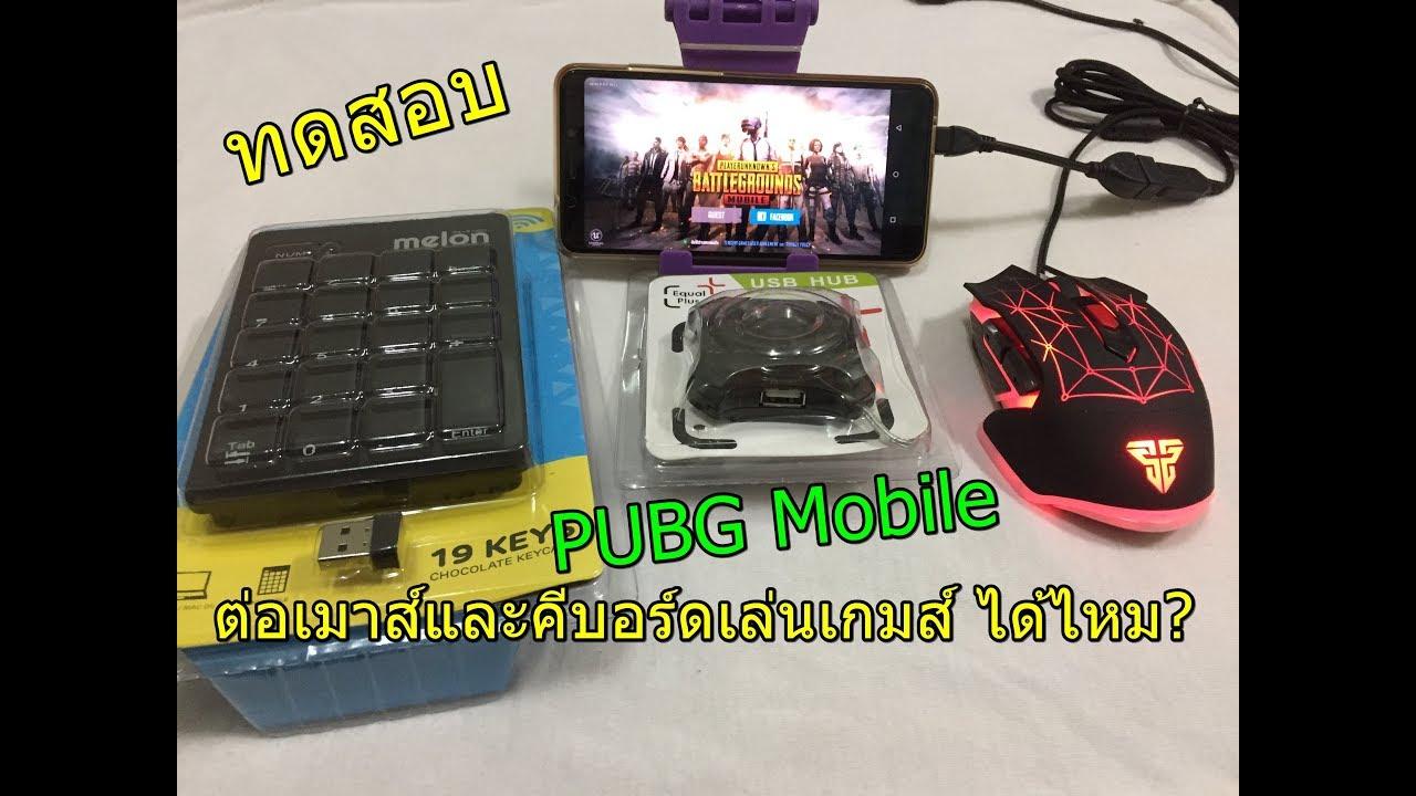 ต่อเมาส์และคีย์บอร์ดเล่นเกมส์ PUBG Mobile ได้ไหม?