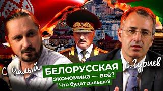Экономика в погонах как Лукашенко разоряет Беларусь Интервью с Гуриевым и Чалым