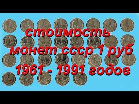 Стоимость всех монет 1 рубль ссср 1961-1991 г #нумизматика