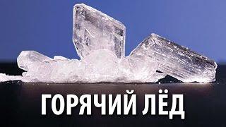 ГОРЯЧИЙ ЛЁД - Эксперимент в коробочке