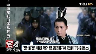 鬼怪熱潮延燒?大陸劇3部「神鬼劇」同檔播出!宅男的世界 20170724 (完整版)