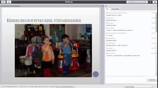 29.04.2015 Городской семинар «Кинисеологические техники для развития речи детей»