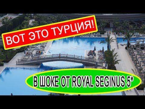 видео: Мы в ШОКЕ от отеля Royal Seginus 5* в Анталии! Отдых в Турции 2019!