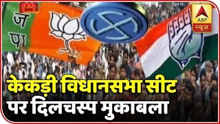 Know Why Rajasthan's Kekri Constituency Important For Both Congress And BJP | ABP News