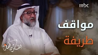 مواقف طريفة للطبيب خالد العتيبي مع المرضى