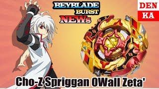 Новый Бэйблэйд Спрайзен Чо Зет - Cho-Z Spriggan Spriggan 0Wall Zeta'. Новости от DenKa Tube