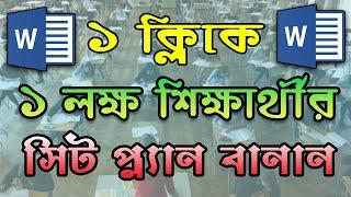 ১ ক্লিকে ১ লক্ষ শিক্ষার্থীর সিট প্ল্যান তৈরি করুন ❗❗ Mail Marge Tutorial in Bengali