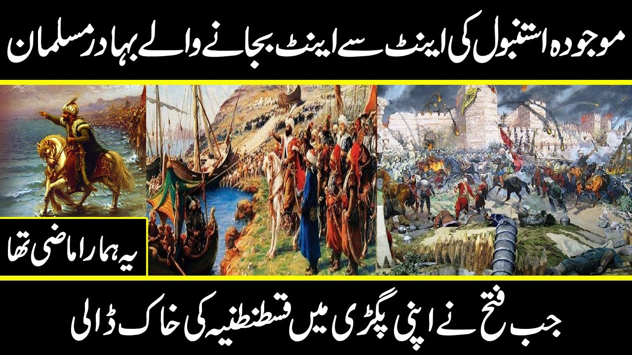 History of Islamic Usmania empire's famous city Qustuntunia in urud hindi | Urdu Cover
