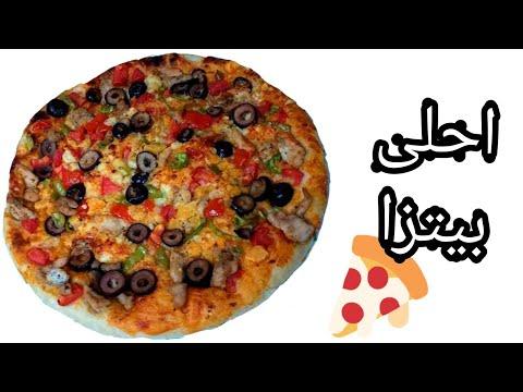 صورة  طريقة عمل البيتزا طريقة عمل البيتزا🍕| احسن من بتاعت برة 👌🏻 طريقة عمل البيتزا من يوتيوب