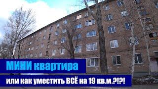 МИНИ квартира или как уместить ВСЁ на 19 кв.м.!?!? / г. Оренбург, ул. Смоленская, д. 34