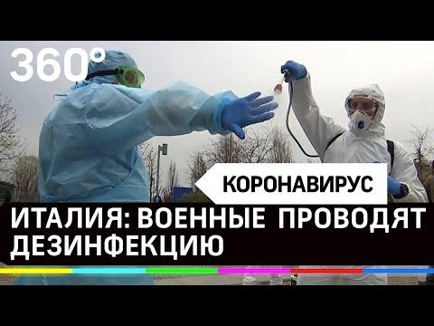 Российские военные проводят в Италии дезинфекцию от коронавируса