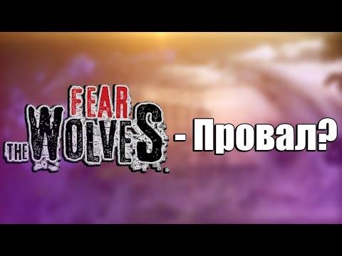 Fear The Wolves - Провал или нет?