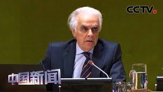 [中国新闻] 联大通过敦促美解除对古巴禁运的决议 | CCTV中文国际