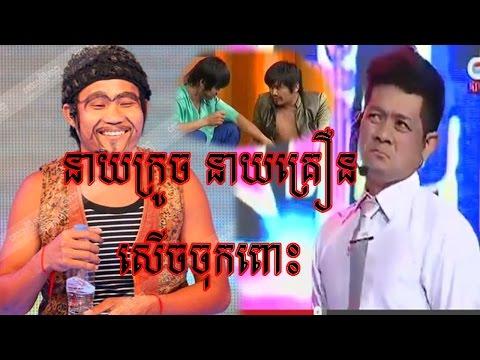 Neay kroch, neay krern, peakmi comedy collection   កំប្លែង នាយក្រូច គ្រឿន ពាក់មី