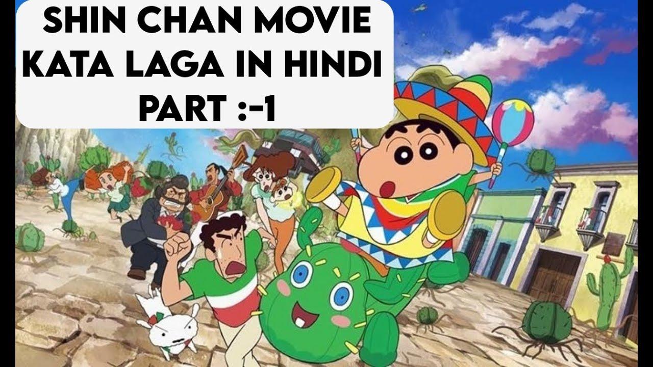 Download PART :-1 ll Shin Chan movie Kata Laga full movie in hindi ll Cartoon Shorts