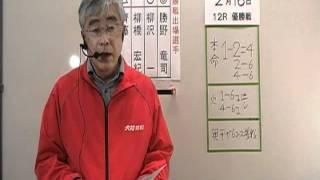 2/16 週刊実話杯 12R優勝戦展望.