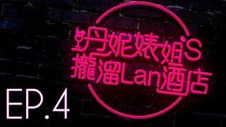 【丹妮婊姐's攏溜Lan酒店 Season1 EP.4】恥度全開!菊花初登場