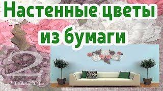 Большие настенные цветы часть 2/ЛИСТЬЯ/ARTdeko