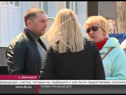 Жильцы первого арендного дома в Шахтерске получили ключи от квартир