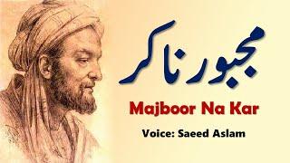 Sad Poetry Majboor Na Kar By Saeed Aslam | Punjabi Poetry Whatsapp Status 2020