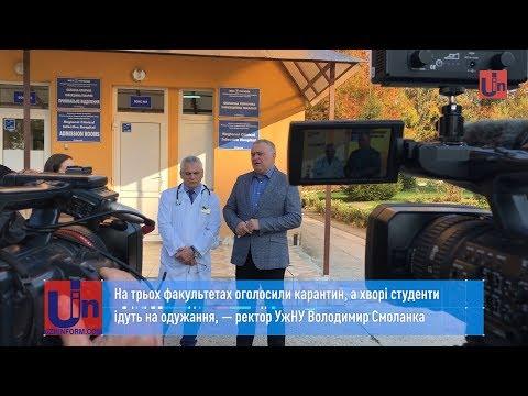 Хворі студенти ідуть на одужання, — ректор УжНУ Володимир Смоланка