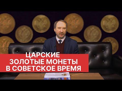 Заметки нумизмата: Царские золотые монеты в Советское время.