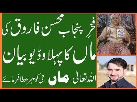 Ch Mohsin Farooq
