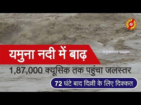 यमुनानगर हलचल : यमुना नदी में बाढ, 187000 क्यूसिक तक पहुंचा जलस्तर, 72 घंटे बाद दिल्ली के लिए दिक्कत