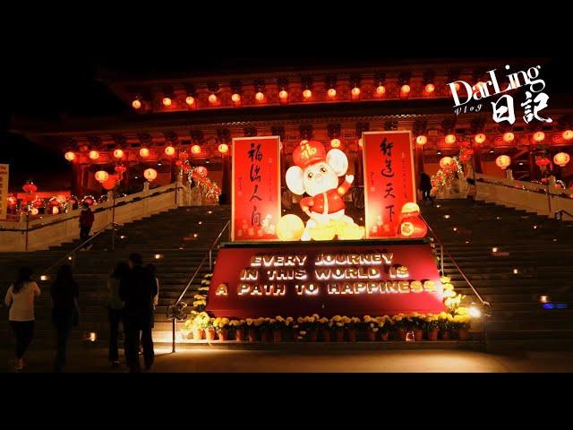 【Darling Vlog】2020西來寺新春平安燈會特別之夜