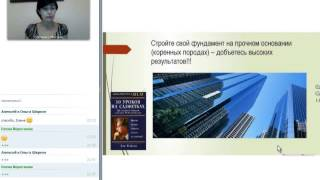 Урок №4  Закладываем прочное основание  Савченко Наталья