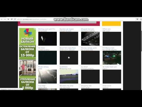 онлайн по веб камере секс знакомства