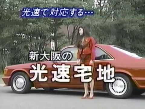 バブル期の笑えるCM 「新大阪 光速宅地」 ほか 1990年のコマーシャル