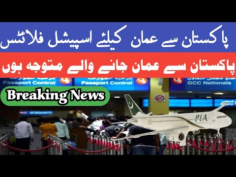 Special flights Pakistan to Oman Please be aware