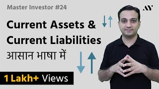 Current Assets & Current Liabilities - Explained in Hindi