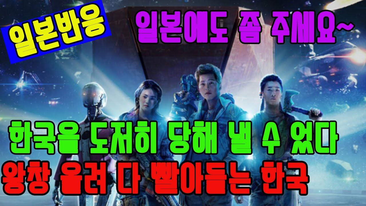 [일본반응]넷플릭스 한국에 천문학적인 금액을 투자...분노하는 일본인들..
