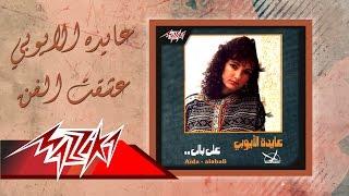 Video Esheqt El Fan - Aida el Ayoubi عشقت الفن - عايدة الأيوبي download MP3, 3GP, MP4, WEBM, AVI, FLV Juli 2018
