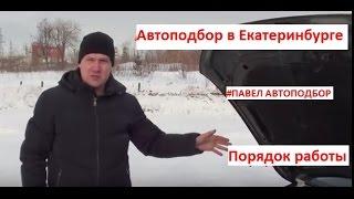 Подбор автомобилей в Екатеринбурге