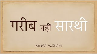 गरीब नहीं सारथी कहिए   Kyun ke bina SARATHI to rath nahi chalega
