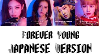 Blackpink - forever young (japanese version) lyrics