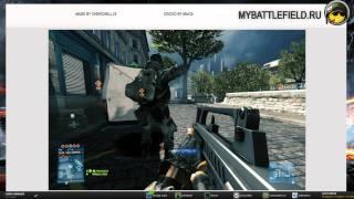 Штурмовик / Медик Battlefield 3 (Обучение часть ll )