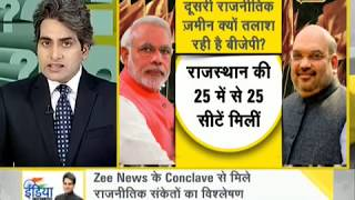 DNA: This is a special segment of Zee News which brings to you most...