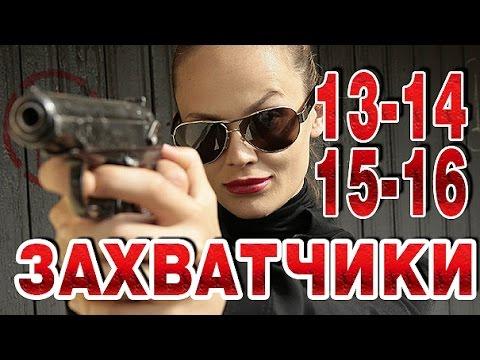 Захватчики 13-14-15-16 серия криминальный сериал