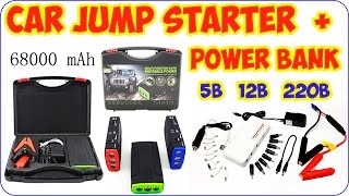 Зарядное пусковое устройство для аварийного запуска двигателя автомобиля Car Jump Starter  PowerBank