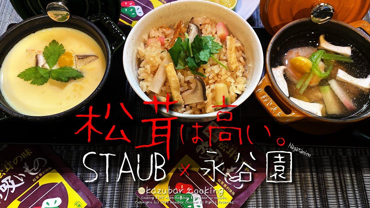 吸い物 味 お 茶碗蒸し の 松茸