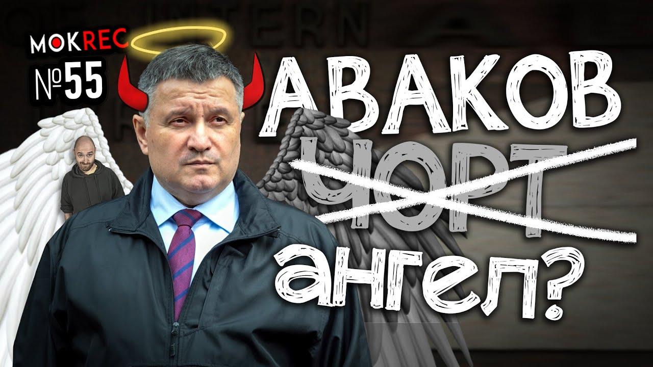 Аваков-ангел чи Аваков-чорт: інтерв'ю в Мосейчук і Гордона